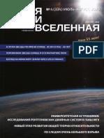 «Земля и Вселенная» (Earth & Universe) №04 / 2020