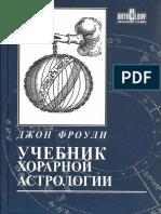 Фроули Дж. - Учебник Хорарной Астрологии - 2010