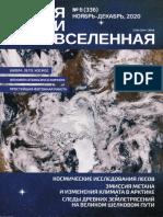 «Земля и Вселенная» (Earth & Universe) №06 / 2020