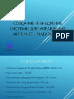 ERPBOX_e_commerce