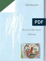 Mamonov_Petr._Zakoryuchki_1-yy_tom_-_BooksCafe.Net