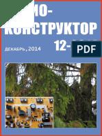 Радиоконструктор-2014-12