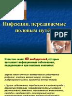 Инфекции, передаваемые половым путём