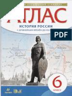 Atlas.-6-klass.-Istoriya-Rossii_2015-24s (1)