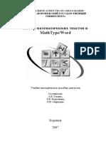 Набор Математических Текстов в MathType