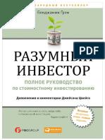 Gryem B. Razumnyiyi Investor Polno.a4