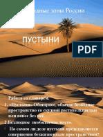 презентация пустыни россии
