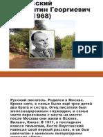 ПАУСТОВСКИЙ КОНСТАНТИН ГЕОРГИЕВИЧ презентация