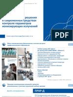 """Инновационные Решения в Современных Средствах - НПП """"Доза"""""""