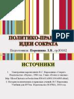 Презентация_Политико_правовые_идеи_Сократа