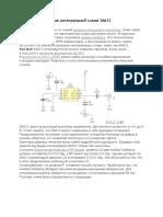 Смеситель частот на интегральной схеме SA612