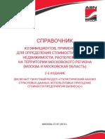 01.07.2019spravochnik_ABN-GROUP_2