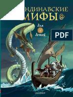 Скандинавские мифы для детей by Алекс Фрайт  Луи Стоуэлл (z-lib.org)