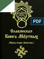 Veleslav Volkhv Slavianskaia Kniga Miortvykh
