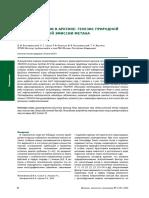 Degazaciya Zemli v Arktike Genezis Prirodnoy i Antropogennoy Emissii Metana