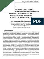 Когнитивная обработка маркированных и немаркированных членов грамматических оппозиций в русском и болгарском языках