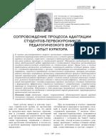 soprovozhdenie-protsessa-adaptatsii-studentov-pervokursnikov-pedagogicheskogo-vuza-opyt-kuratora