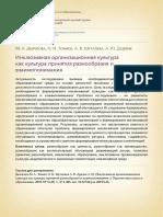 inklyuzivnaya-organizatsionnaya-kultura-kak-kultura-prinyatiya-raznoobraziya-i-vzaimoponimaniya