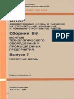 ВНиР Выпуск 7. Цементные заводы