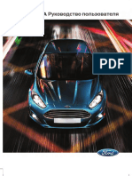 ТО_New Fiesta Full GE8J 19A321 AXC 06 2016