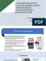 Автоматы Фирмы АВВ Ляпушкин А.