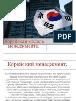 Корейская модель менеджмента.