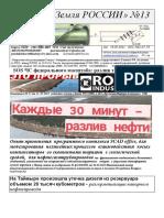 Tezitsi KOMI Opit Primemeniya SCAD Dlya Modelirovaniya Nelineynix Protsressov Vzaimodeystviya 306 Sтр — Копия