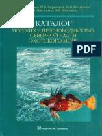 Каталог Рыб Сев.части Охотского Моря