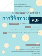 2011 MA Social Research admission
