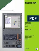 Руководство пользователя. Программирование циклов iTNC 530. Программное обеспечение NC.