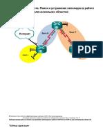10.2.4.5 Lab - Troubleshooting Multiarea OSPFv2 and OSPFv3