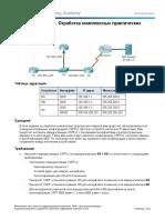 10.3.1.2 Packet Tracer - Skills Integration Challenge Instructions