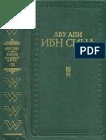 Канон врачебной науки. В 5-и томах ( PDFDrive )