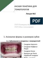Медицинская+генетика+для+стоматологов+Лекция+2
