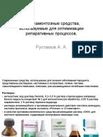 Medikamentoznye_sredstva