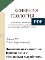 Лекция №9-2021 МТ