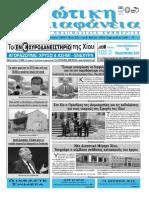 Εφημερίδα Χιώτικη Διαφάνεια Φ.1054