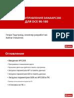 pdfcookie.com_dana-apc200-control-system.en.ru