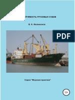 Остойчивость грузовых судов 2020