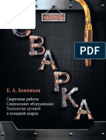 Сварка - 2014 - Банников