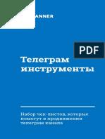 [Www.slifki.info]Телеграм Инструменты(Набор Чек-листов)