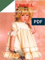 Шитье Для Детей.1995