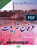 Irfan-e-Shariat