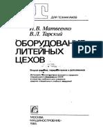 Матвеенко И.В. Оборудование Литейных Цехов