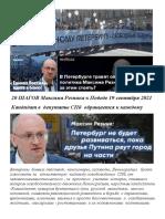 CHEGEVARA KOMENDANTE Kumir Seismofond@List.ru 20 Shagov k POBEDE Vestnik Za Maksima Reznika 15 Str