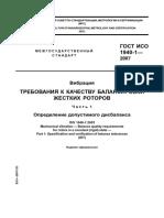 ГОСТ ИСО 1940-1-2007 Определение допустимого дисбаланса