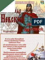 Сын земли русской
