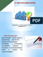 metody-prognozirovaniya