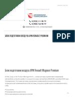 Блок подготовки воздуха APM Renault Premium _ Автомобильный технический центр
