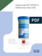 12673RU-SYSTEM-24-brochure-hVdm